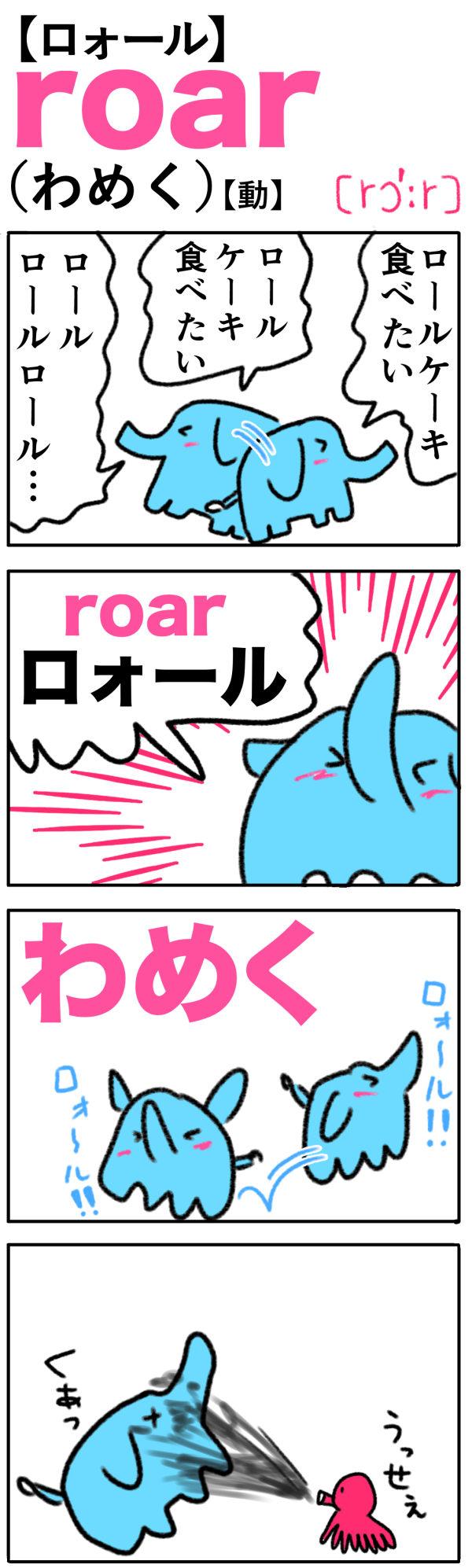 roar(わめく)の語呂合わせ英単語