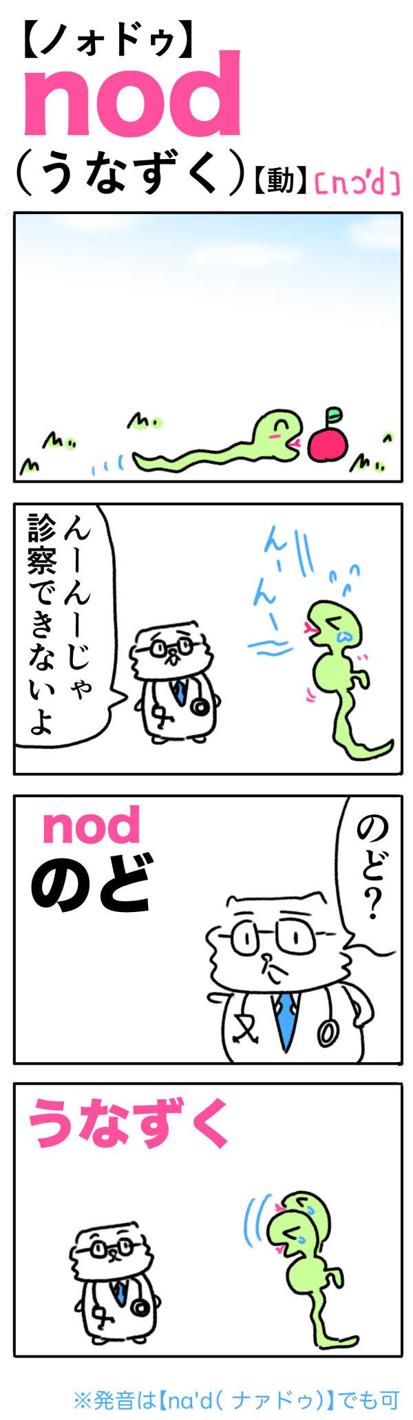 nod(うなずく)の語呂合わせ英単語