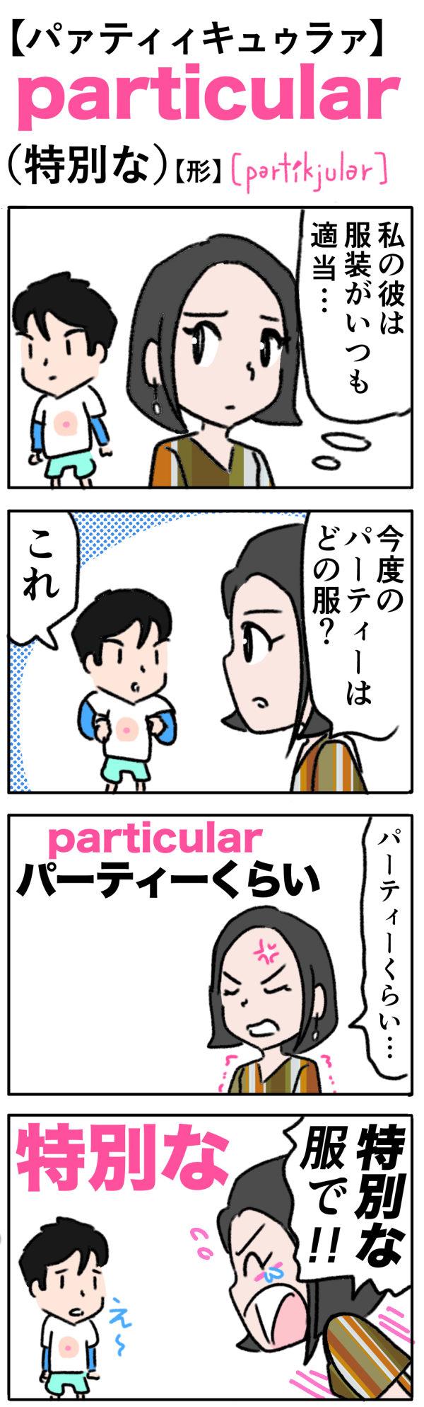 particular(特別な)の語呂合わせ英単語