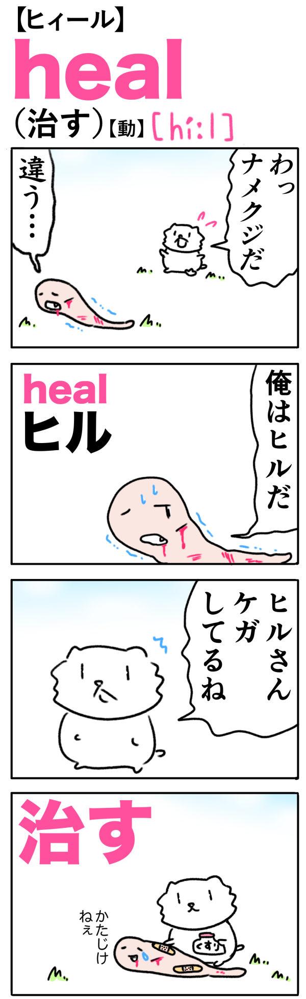 heal(治す) の語呂合わせ英単語