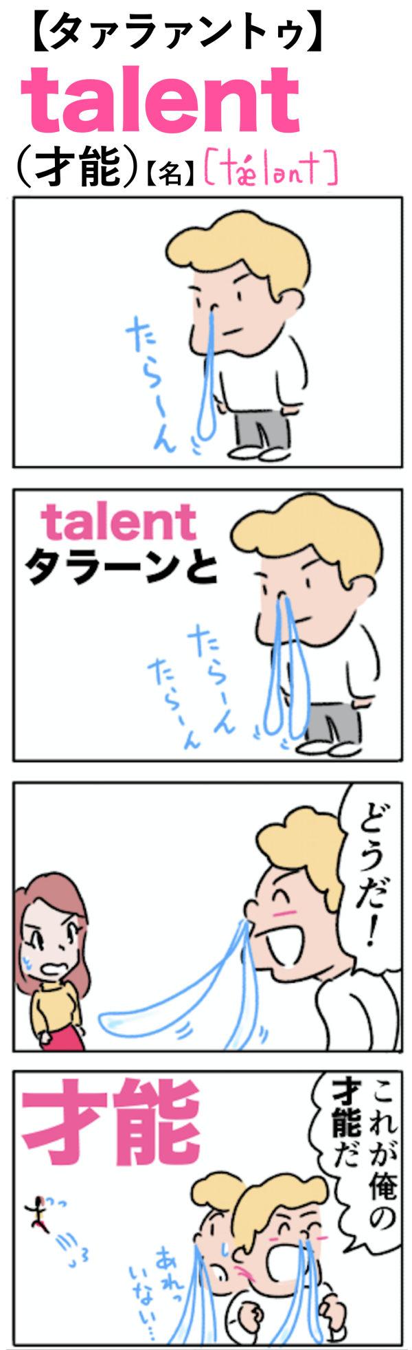 talent(才能)の語呂合わせ英単語