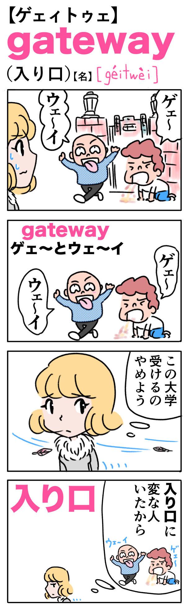 gateway(入り口)の語呂合わせ英単語