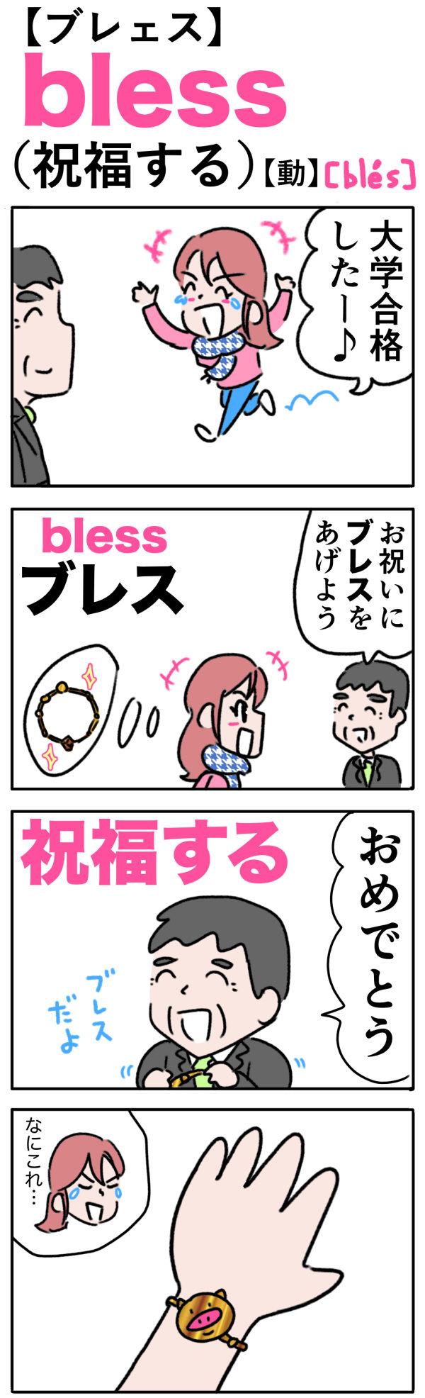 bless(祝福する)の語呂合わせ英単語