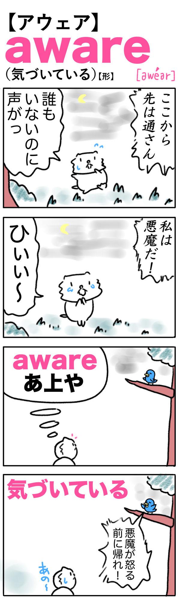 narrow(心の狭い)の語呂合わせ英単語