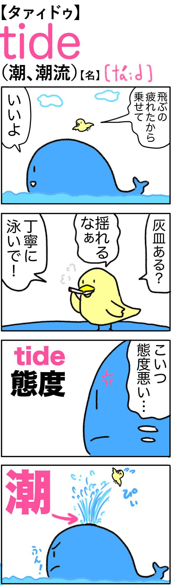 tide(潮)の語呂合わせ英単語