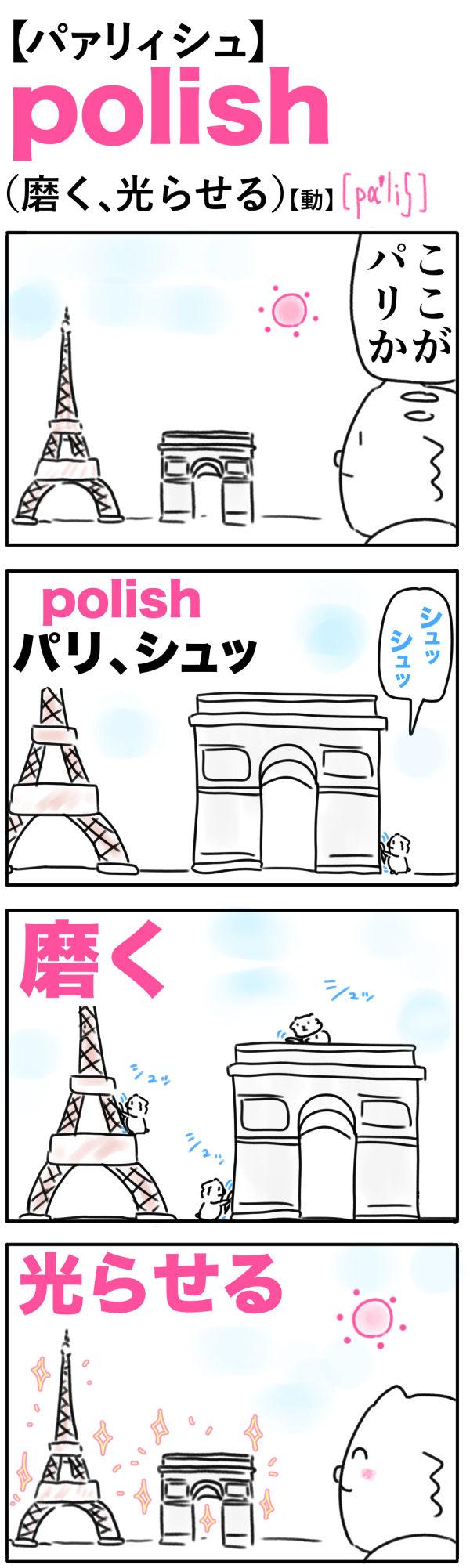 polish(磨く、光らせる)の語呂合わせ英単語