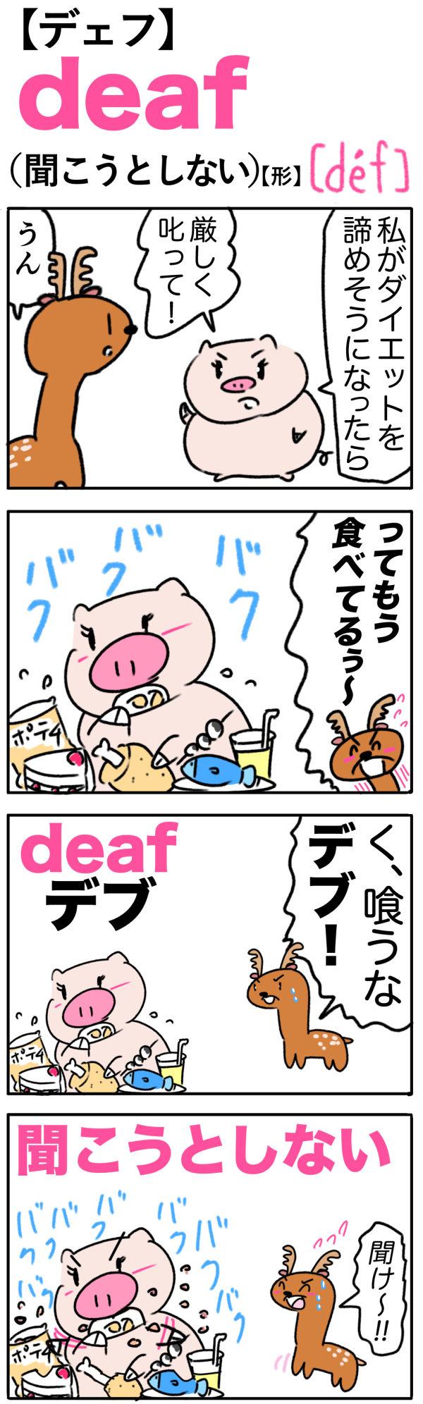 deaf(聞こうとしない)の語呂合わせ英単語