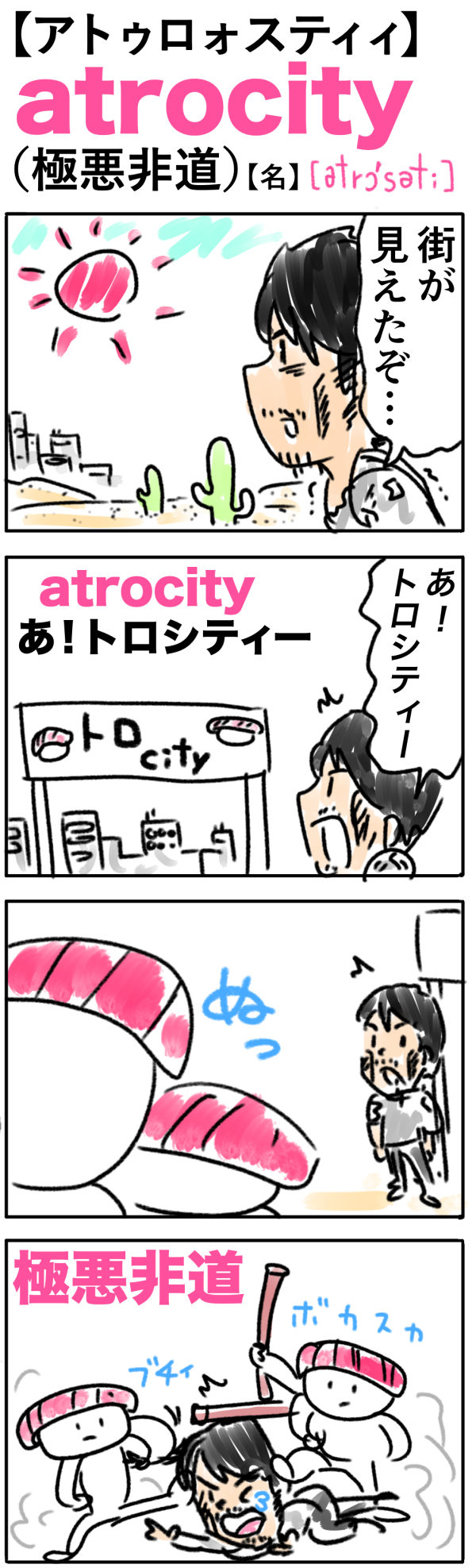 atrocity(極悪非道)の覚え方