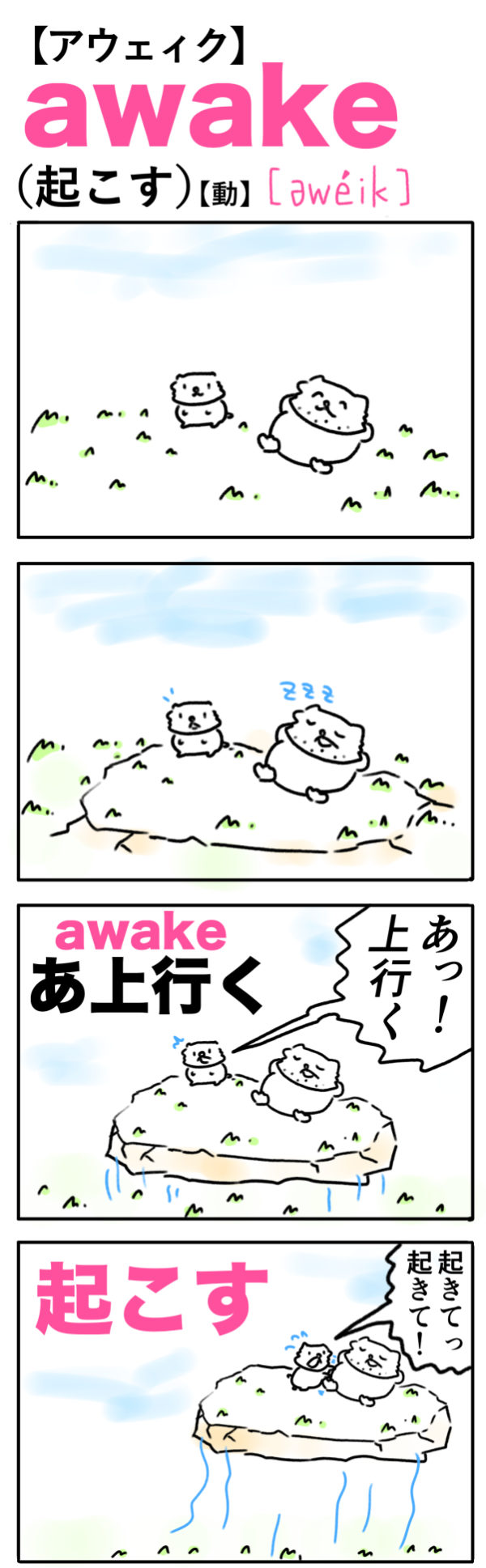 awake(起こす)の語呂合わせ英単語