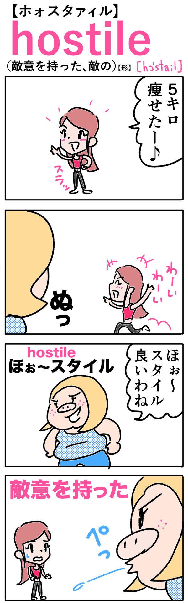 hostile(敵意を持った)の語呂合わせ英単語