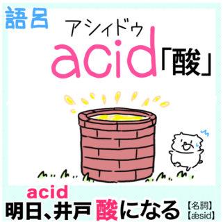 acid 酸