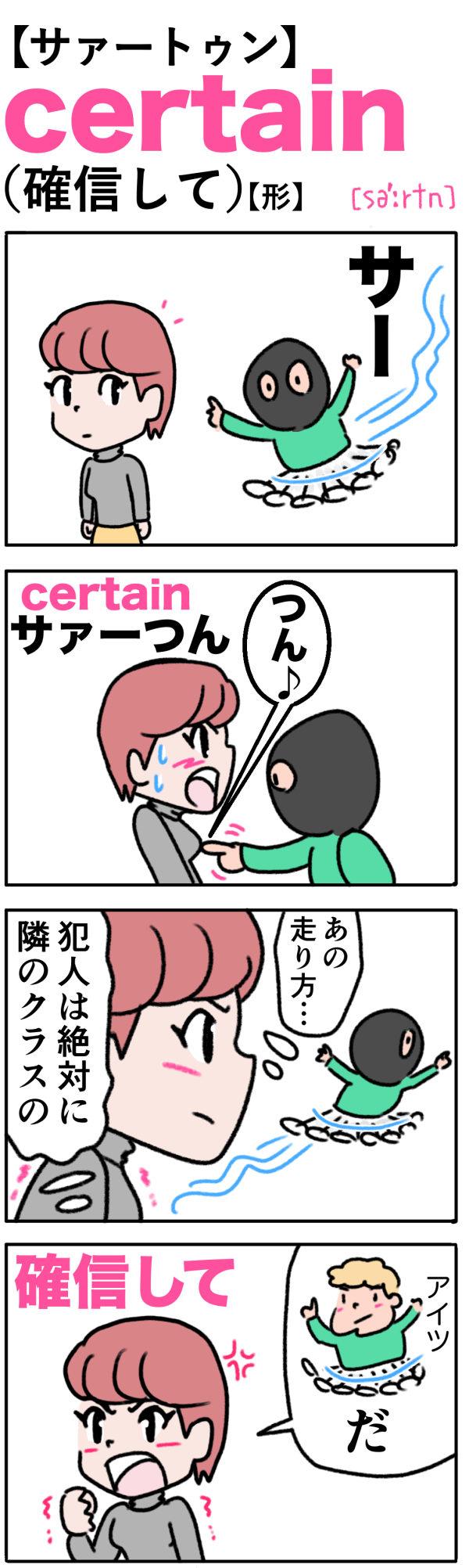 certain(確信して)の語呂合わせ英単語