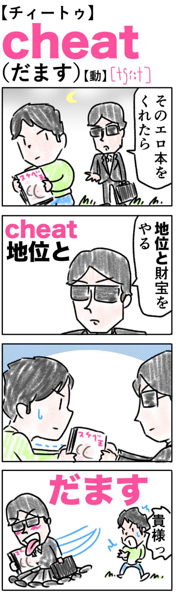 cheat(だます)