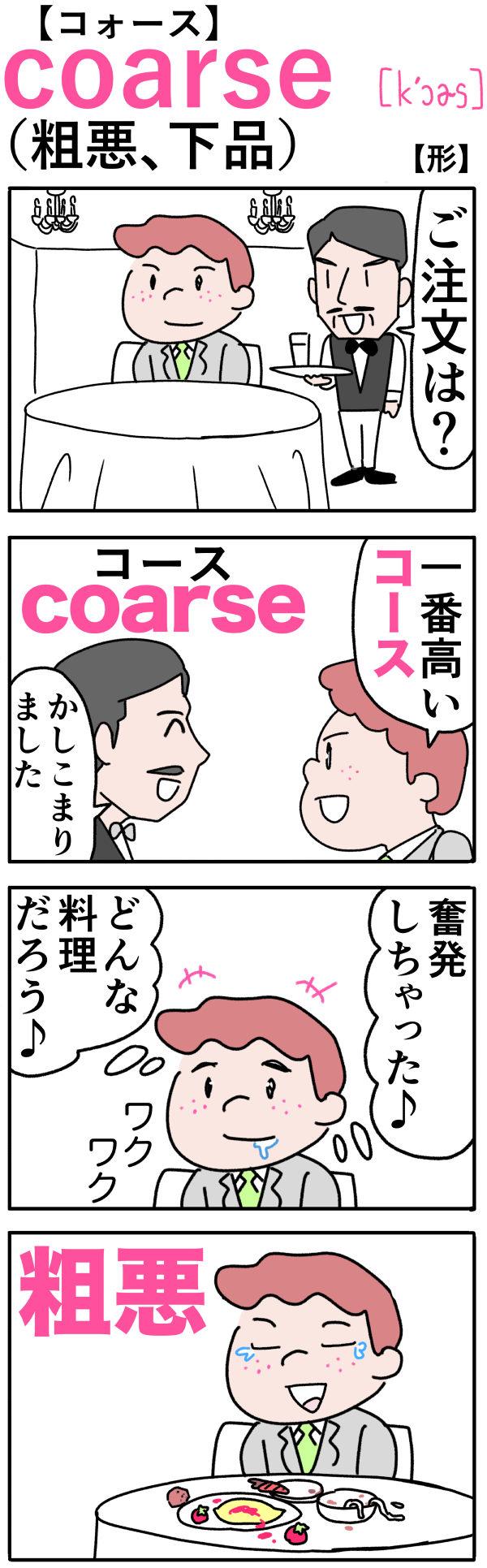 coarse(粗悪)の語呂合わせ英単語