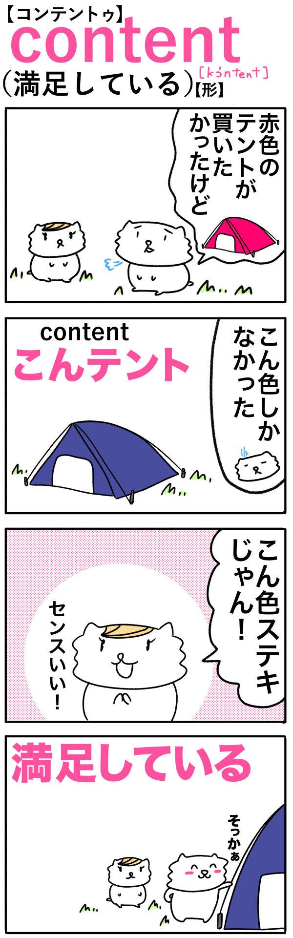 content(満足している)の語呂合わせ英単語