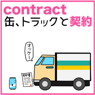 contract「缶、トラックと契約」