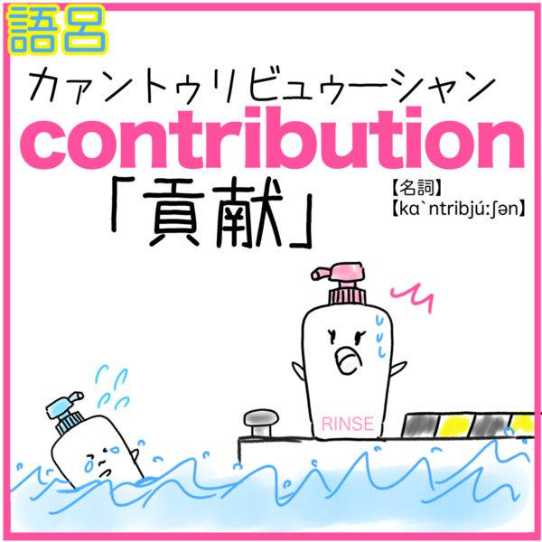 contribution(貢献)の語呂合わせ英単語