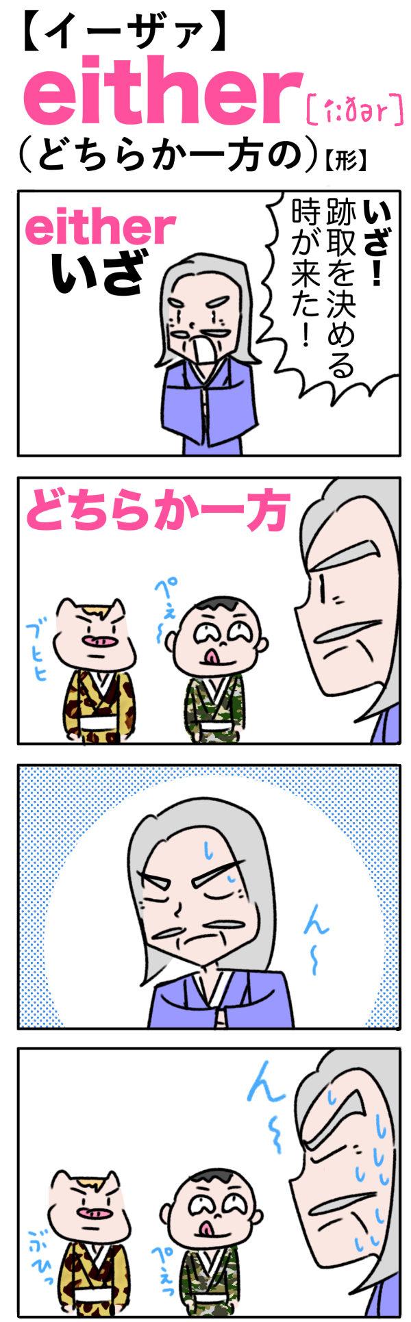 either(どちらか一方の)の語呂合わせ英単語