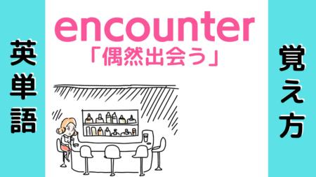 encounterの覚え方