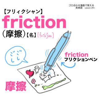 friction(摩擦)の語呂合わせ英単語