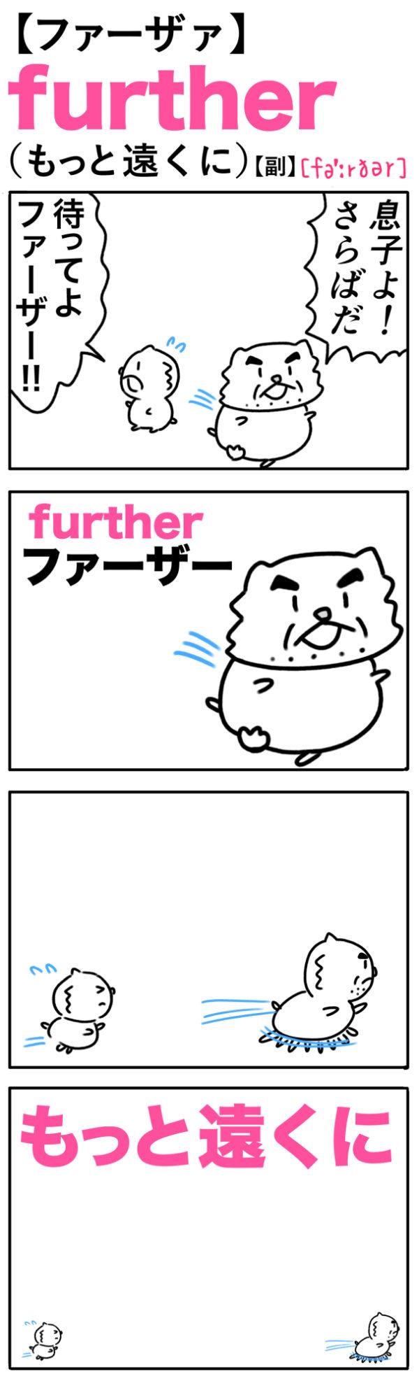 further(もっと遠くに)の語呂合わせ英単語
