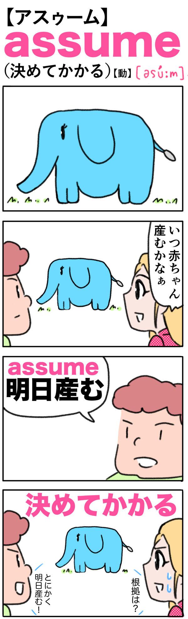 assume(決めてかかる)の語呂合わせ英単語