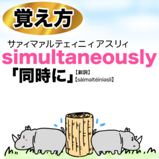 simultaneously(同時に)