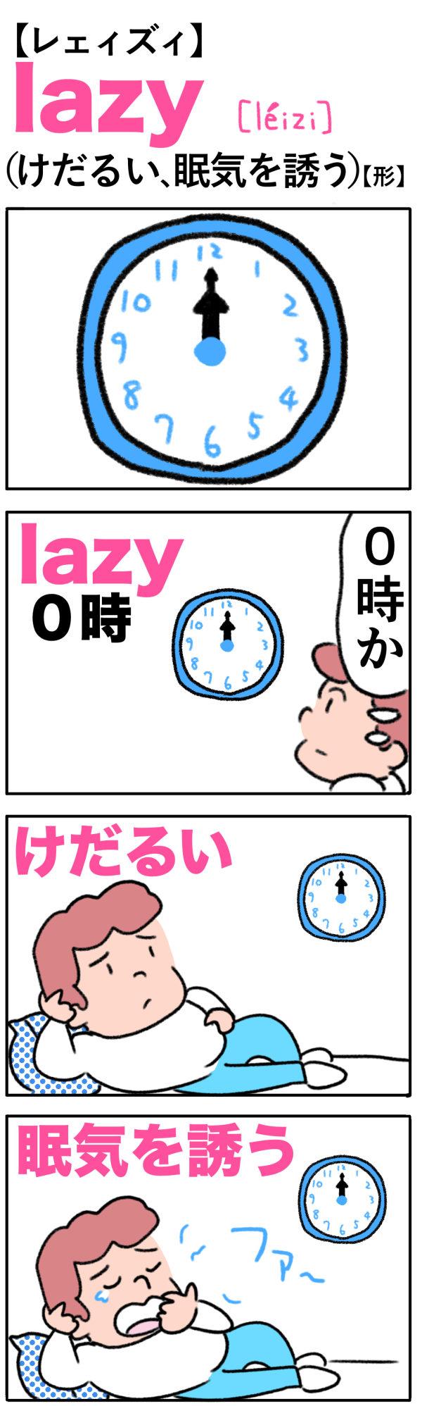 lazy(けだるい、眠気を誘う)の語呂合わせ英単語