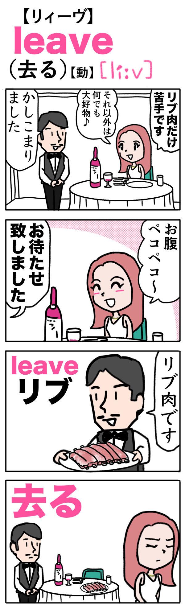 leave(去る)の語呂合わせ英単語