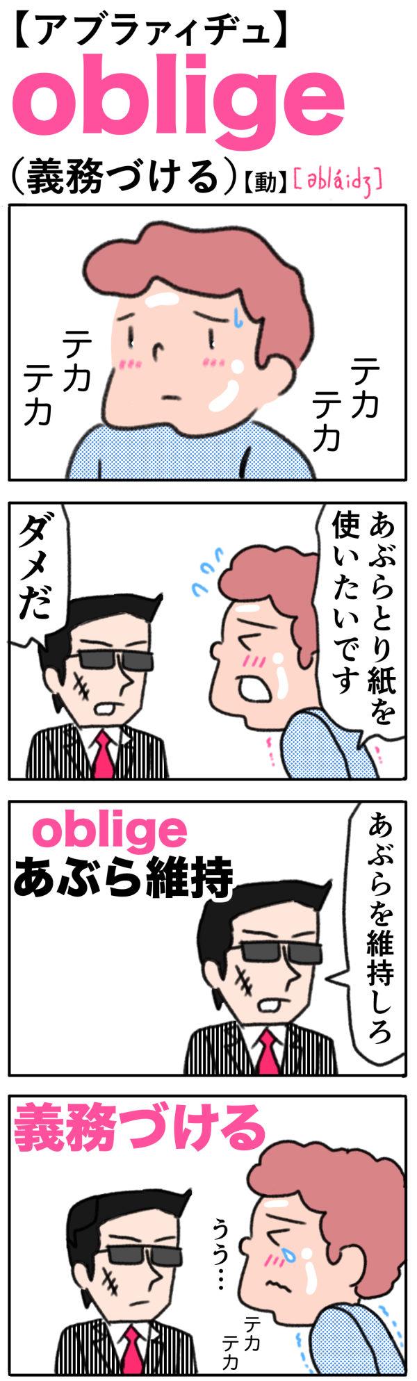 oblige(義務づける)の語呂合わせ英単語