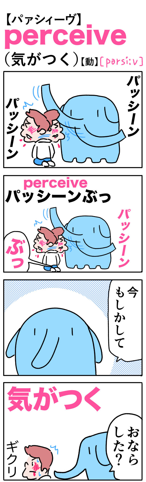 perceive(気がつく)の語呂合わせ英単語