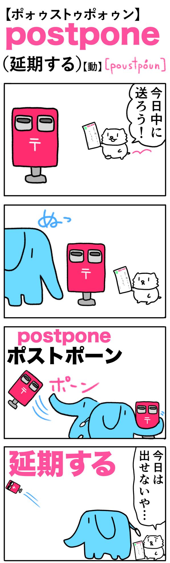 postpone(延期する)の語呂合わせ英単語