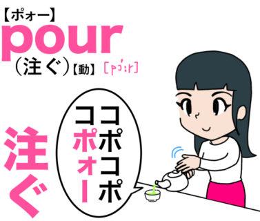 pour(注ぐ)