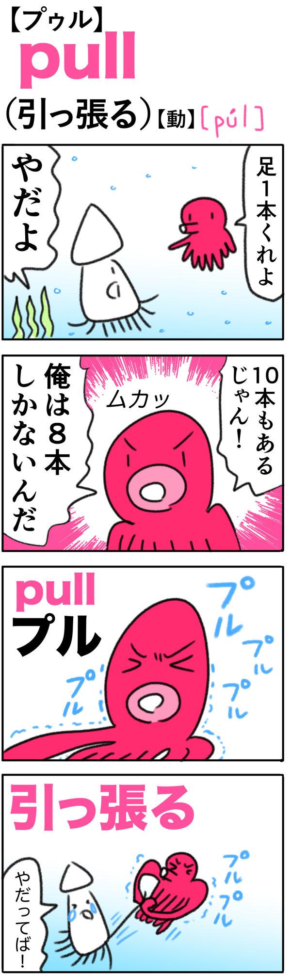 pull(引っ張る)の語呂合わせ英単語