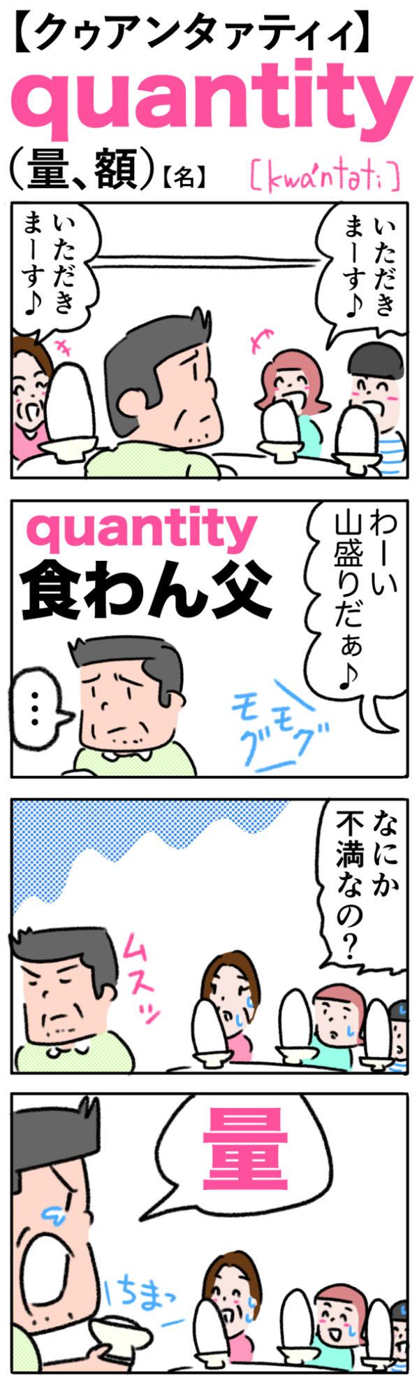 quantitiy(量、額)の語呂合わせ英単語
