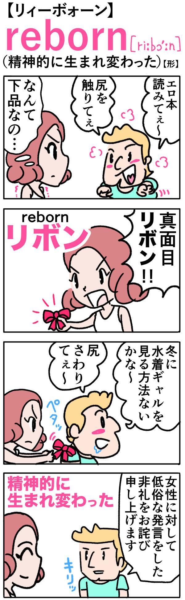 reborn(精神的に生まれ変った)の語呂合わせ英単語