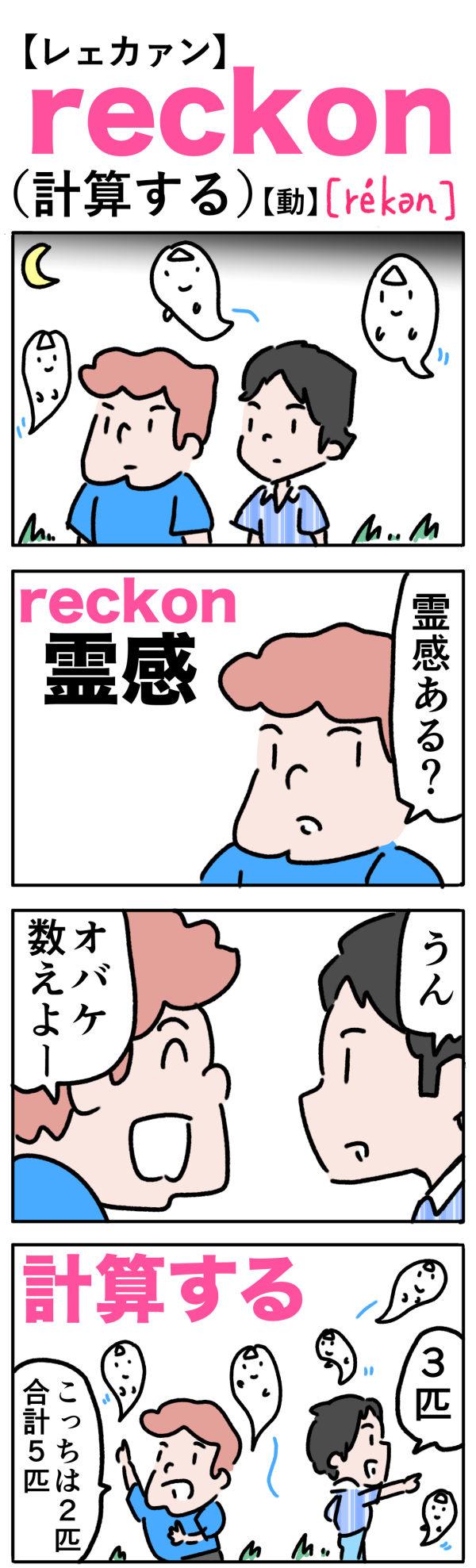 reckon(計算する)の語呂合わせ英単語