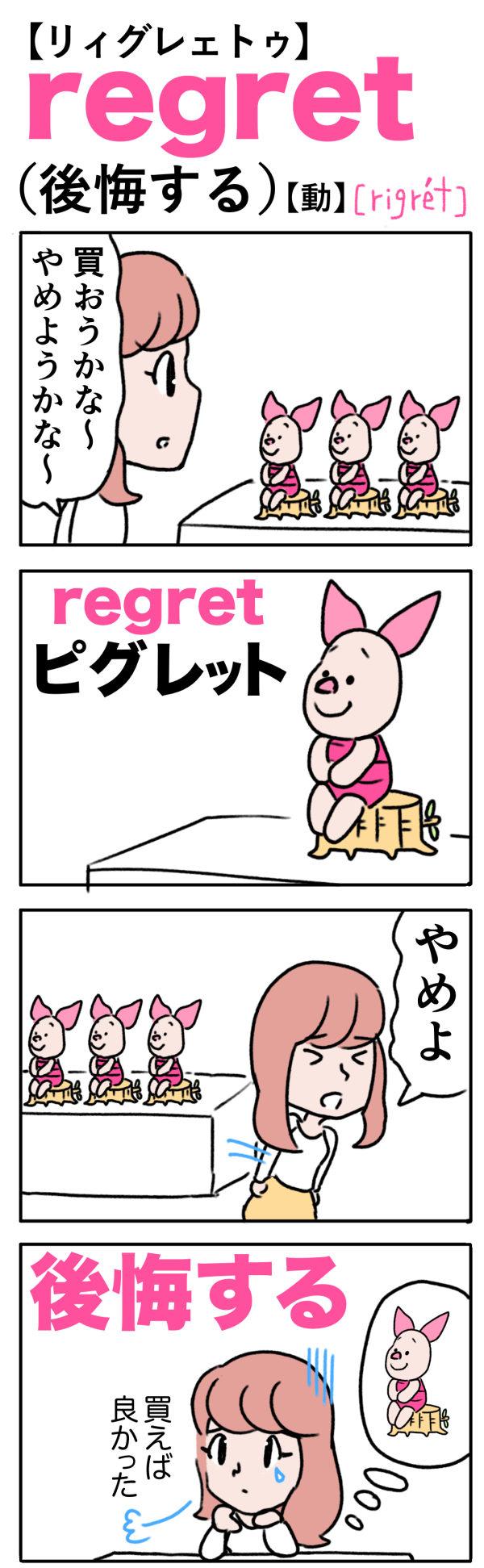 regret(後悔する)の語呂合わせ英単語