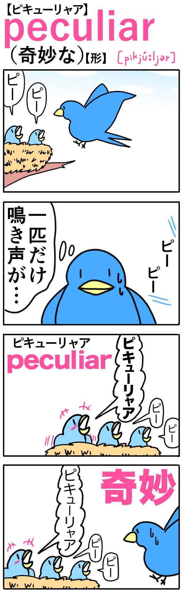 peculiar(奇妙な)の覚え方