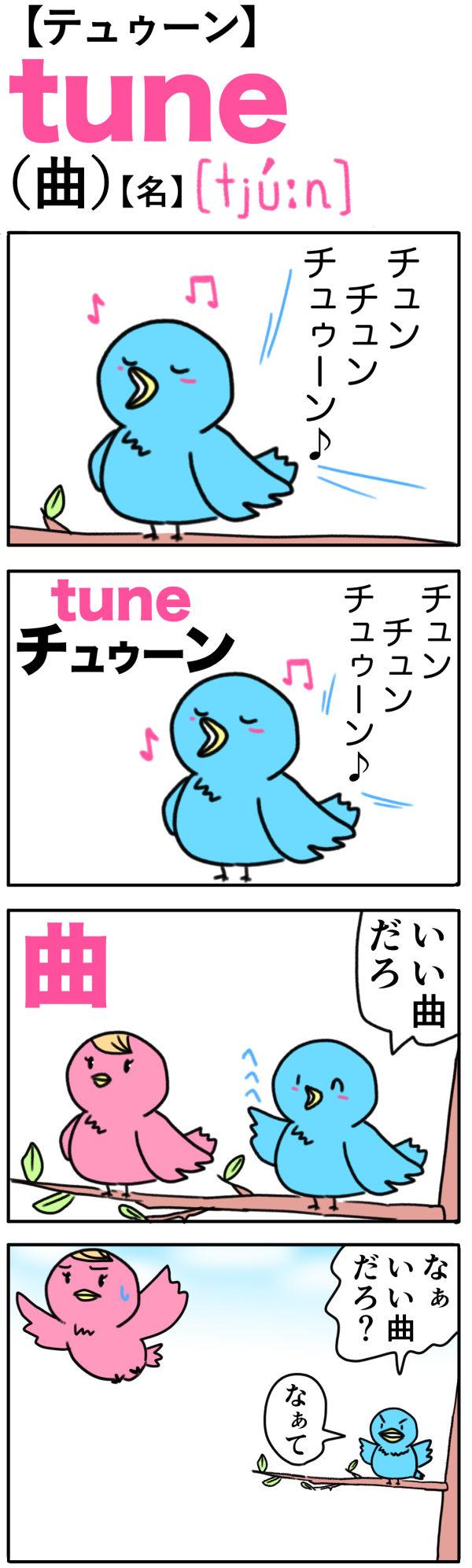 tune(曲)の語呂合わせ英単語