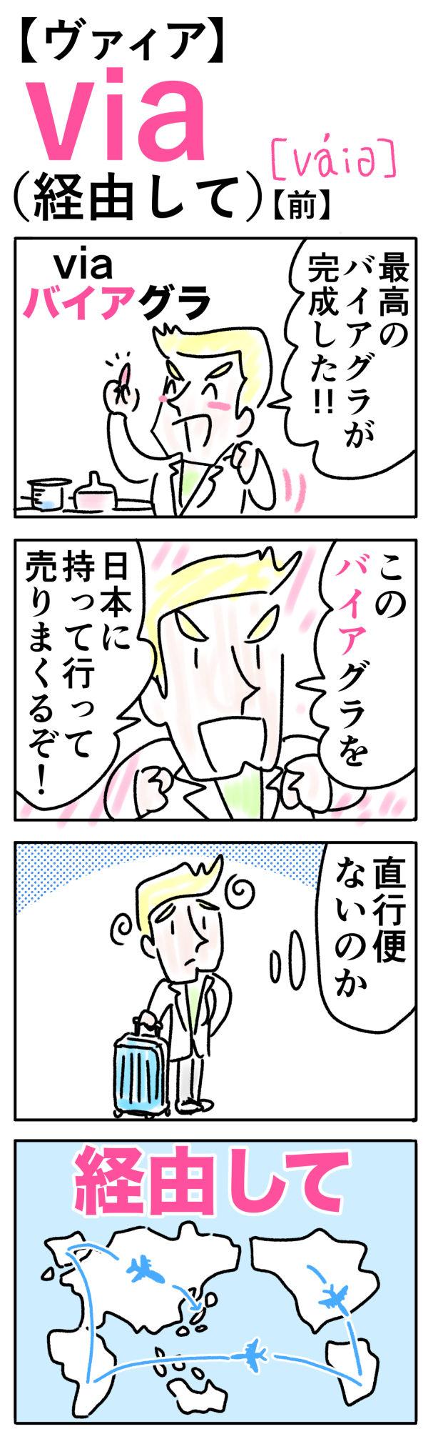 via(経由して)の語呂合わせ英単語