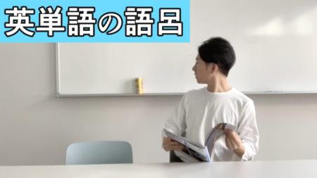 語呂合わせで勉強