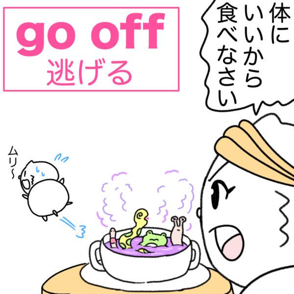 go off(逃げる)の使い方