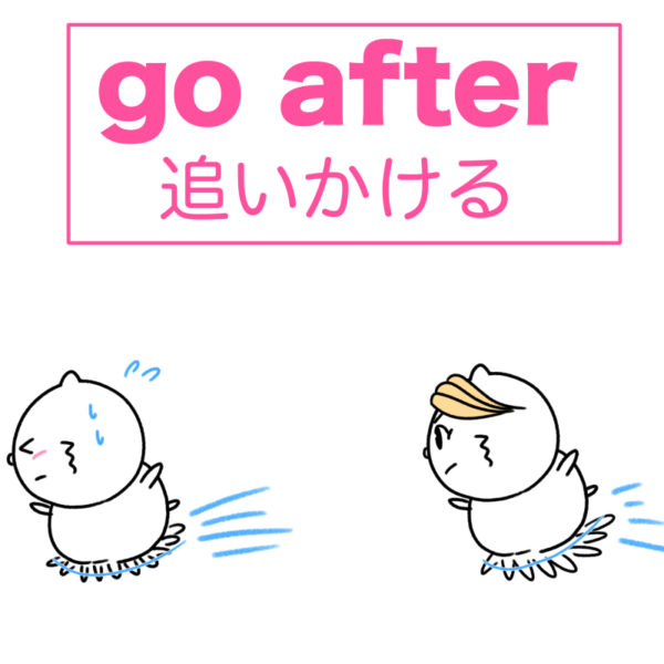 go after(追いかける)の使い方