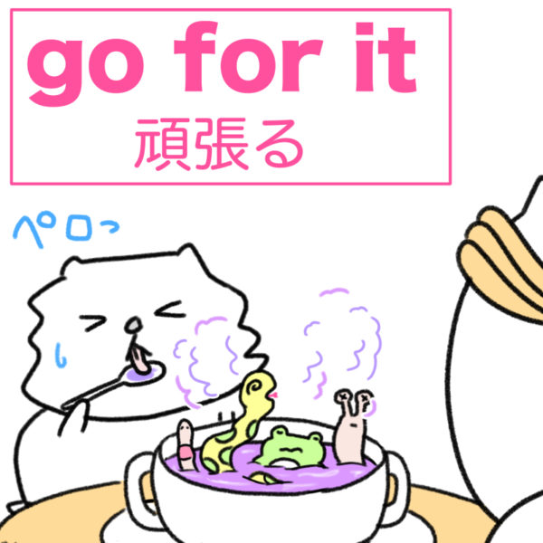 go for it(頑張る)の使い方