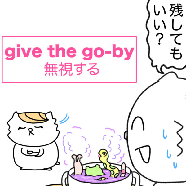 give the go-by(無視する)の使い方
