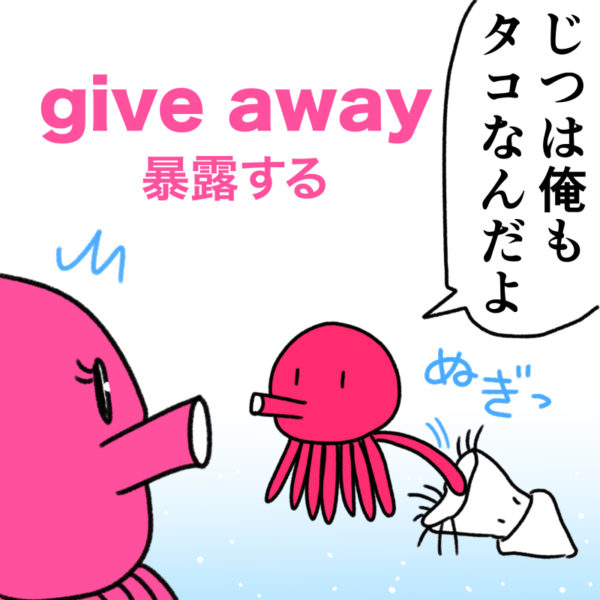 give away(暴露する)の覚え方