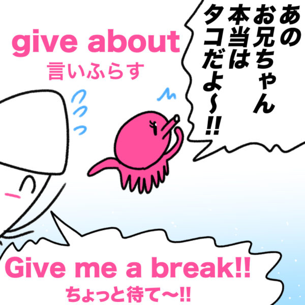 give about(言いふらす)の覚え方