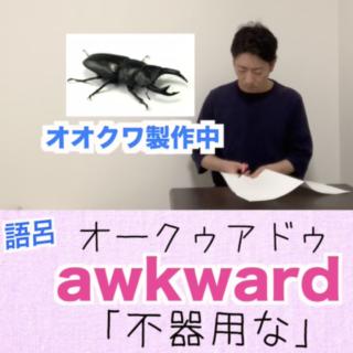 awkward(不器用な)の覚え方