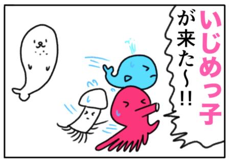 bully(いじめっ子)